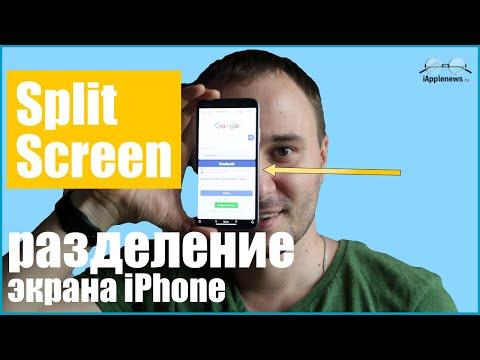 Разделение экрана на айфоне: Split Screen