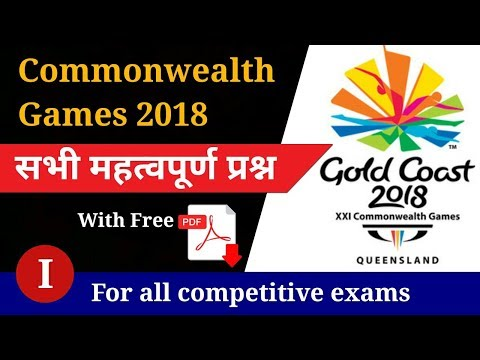 Commonwealth Games 2018 | CWG 2018 Most Important Questions | CWG 2018 | Gold Coast 2018 Questions