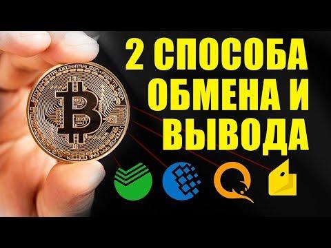 КАК ОБМЕНЯТЬ БИТКОИНЫ НА РУБЛИ 2021? Как вывести биткоин на Сбербанк Qiwi Яндекс Деньги Webmoney