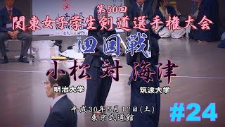 #24【4回戦】小松<明治大> 対 海津<筑波大> 【H30第50回関東女子学生剣道選手権大会】