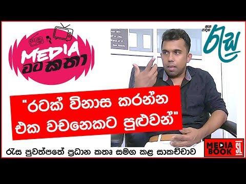 Sri Lanka Media වටකතා EP01 | ලංකාවේ ලාබාලතම කතෘවරයා | රැස පුවත්පත | Media Book (2019)