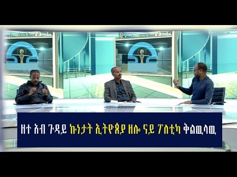 Major general Dr Tklebrhan Discussion On current issue of Ethiopia