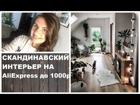 СКАНДИНАВСКИЙ ИНТЕРЬЕР на AliExpress Scandinavian Home