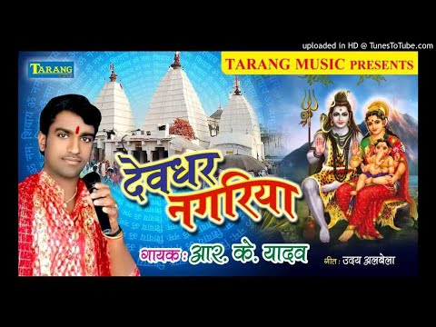 Dj Bolbam Song || Devghar Nagariya || New bolbam song 2018