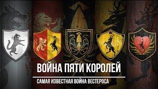 Война пяти королей 1 серия