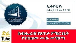 ETHIOPIA - ከብሔራዊ የጸጥታ ምክር ቤት የተሰጠው ሙሉ መግለጫ