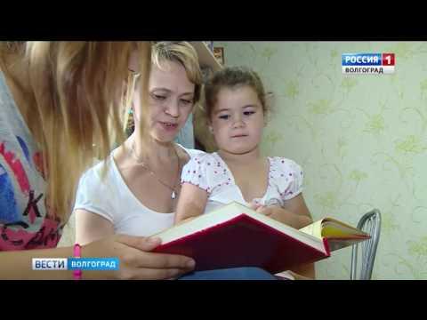 В Волгоградской области приняты новые меры социальной поддержки (Т. Бухтина)