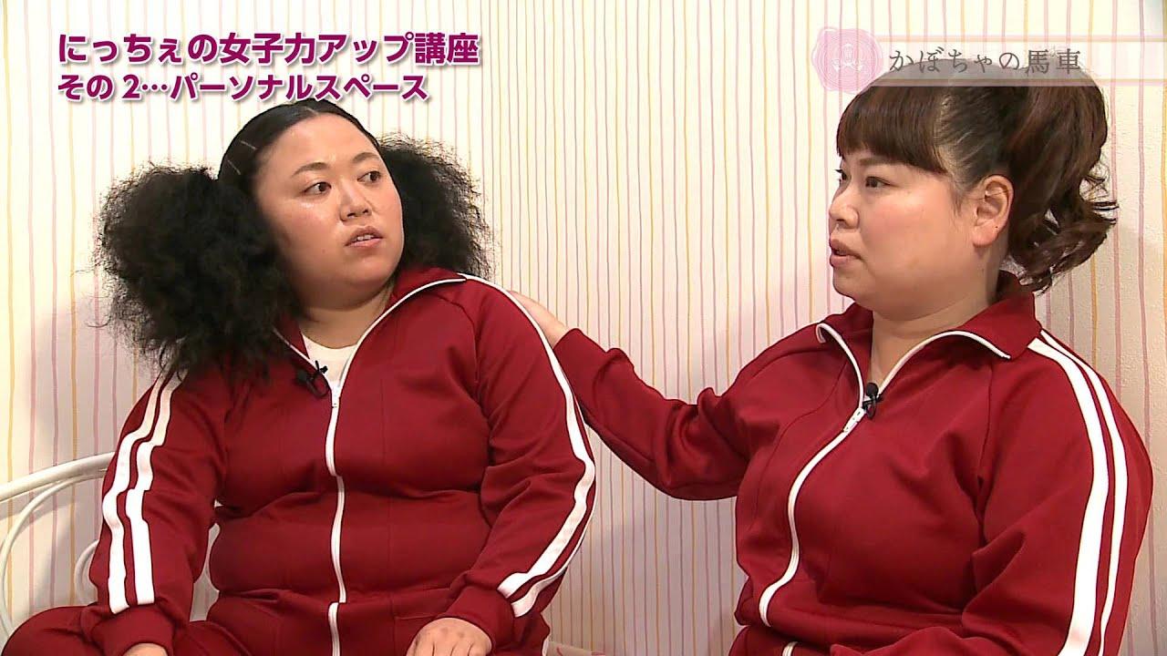 にっちぇるチアリーディング倶楽部 12 ニッチェの女子力アップ講座20150919