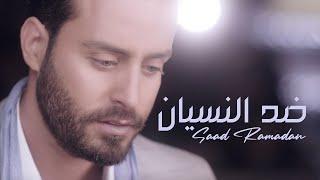 سعد رمضان - ضد النسيان / (2015) [Saad Ramadan - Dod elnesian [Music Video