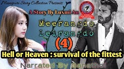 Meerangdo Leirangdo (4) | Hell or Heaven : survival of the fittest