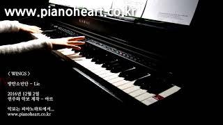 방탄소년단(BTS) - Lie 피아노 연주, pianoheart
