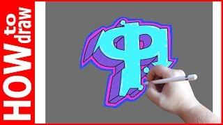 Как нарисовать граффити буквы, Ф № 1(INSTAGRAM: https://www.instagram.com/dmitrysyrman/ Я в ВКОНТАКТЕ: http://vk.com/syrman_d Группа в ВКОНТАКТЕ: http://vk.com/public59608073 I'm on ..., 2016-09-27T02:03:28.000Z)