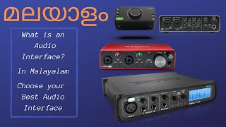 What is an Audio Interface? | Malayalam | Choose your Best Audio Interface