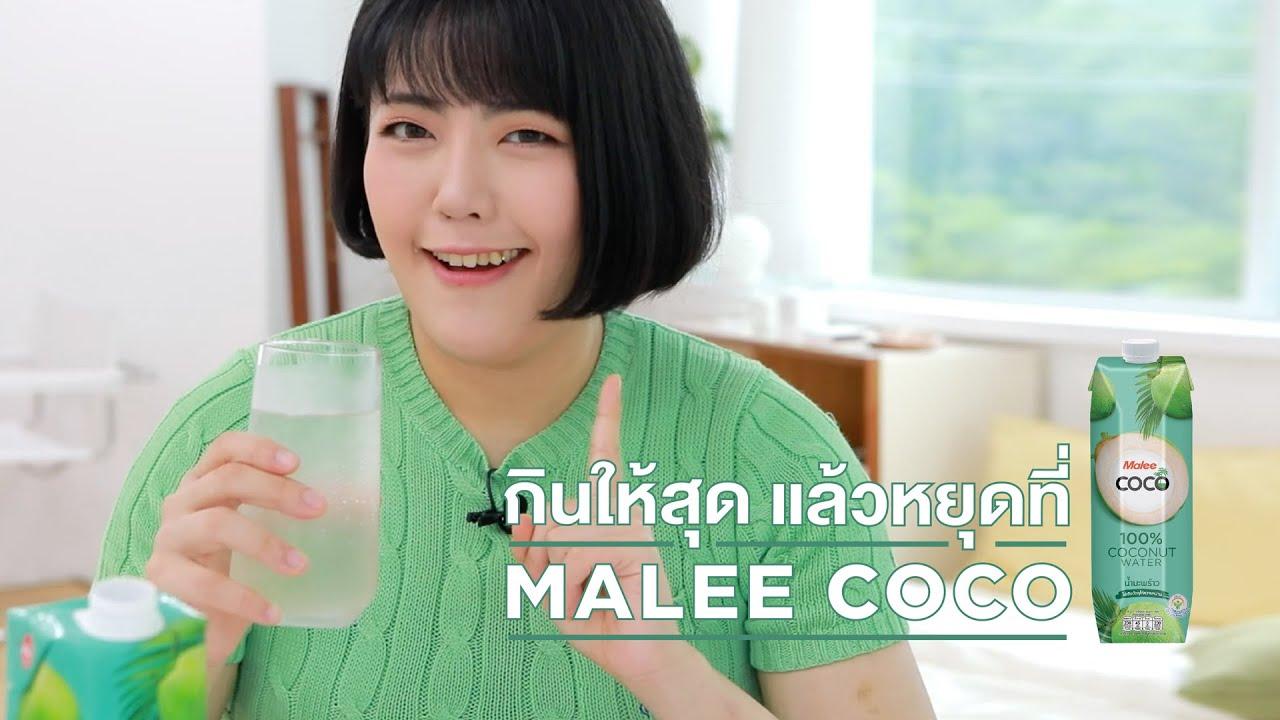 กินให้สุด แล้วหยุดที่มาลีโคโค่! กับยาง ซูบิน