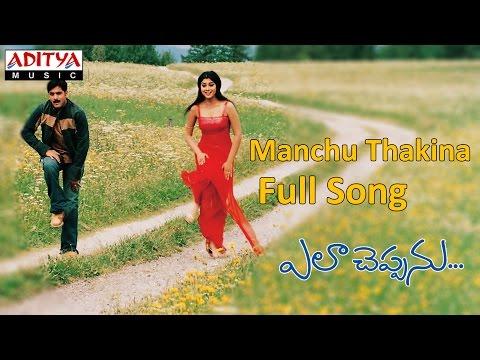 Manchu Thakina Full Song ll Ela Cheppanu Movie ll Tarun, Shreya