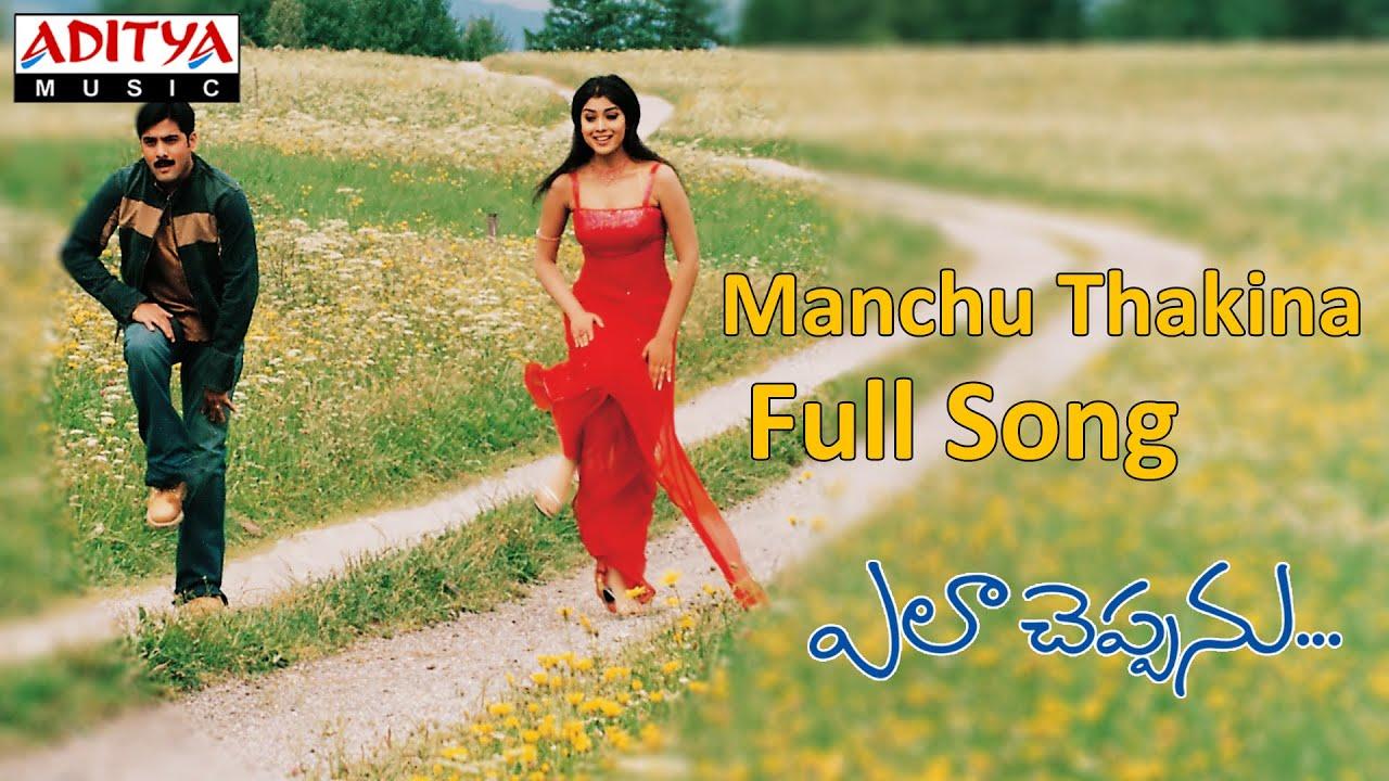 manchu takina mp3 song