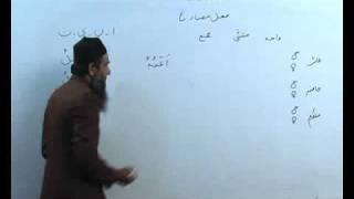Arabi Grammmar Lecture 38 Part 02    عربی  گرامر کلاسس