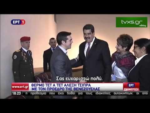 Αποτέλεσμα εικόνας για Τσιπρας για Βενεζουελα