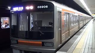 【Metro】66系 66606F(更新) 普通茨木市行き 扇町発車 (FHD)