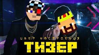 Тизер Егор Крид feat. Филипп Киркоров - Цвет настроения черный [Minecraft Edition]