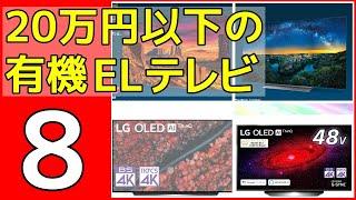 20万円以下の4K有機ELテレビ 「買い」か「否」か?