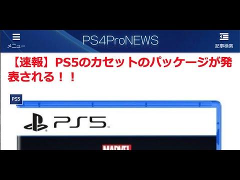 カセット ps5