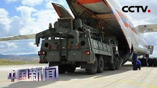[中国新闻] 媒体焦点:俄土落实军售合作令北约担忧 英媒:土耳其与西方关系愈发微妙 | CCTV中文国际