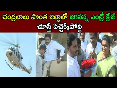 YS Jagan Grand Entry Visuals Chitthor Roja Craze Fans Amma Vodi Meeting Launch | Cinema Politics