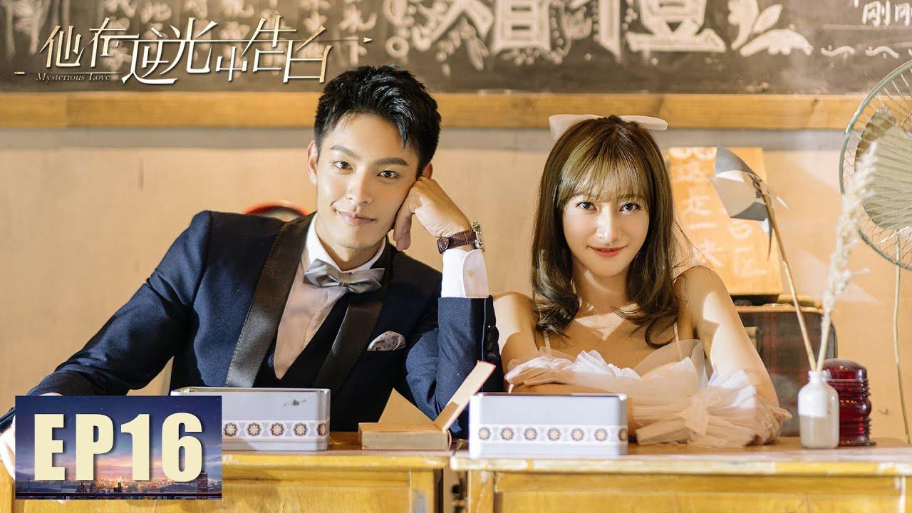 【悬疑】《他在逆光中告白 Mysterious Love》第16集——厉腾和阮念初举办婚礼