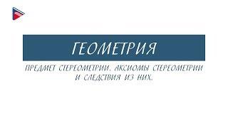 10 класс - Геометрия - Предмет стереометрии. Аксиомы стереометрии и следствия из них