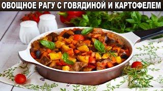 КАК ПРИГОТОВИТЬ ОВОЩНОЕ РАГУ С ГОВЯДИНОЙ И КАРТОФЕЛЕМ На ужин из мяса и овощей вкусно и просто