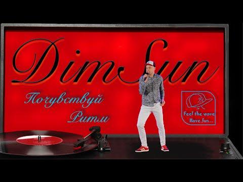 DimSun - Почувствуй ритм (Official Audio)