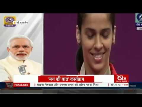 Mann Ki Baat by PM Narendra Modi | April 2018