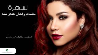 Huda Saad ... Elsahra - With Lyrics | هدى سعد ... السهرة  - بالكلمات