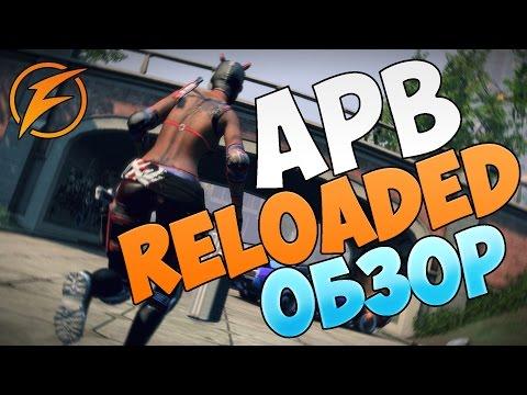 [APB Reloaded] - Мини-обзор игры.