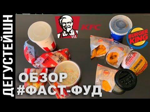 5 за 200 KFC VS 6 за 200 Burger King ● Что выгоднее? Обзор.