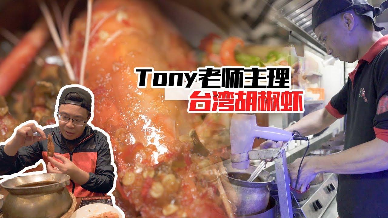 """TONY""老師主理的臺灣蝦店,有多達21種做法! 【品城記】 - YouTube"