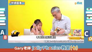 Introduction of Jolly Phonics Games and Readers (7)Cantonese粵語