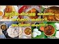 ഇനി ഇഷ്ട ഭക്ഷണങ്ങൾ കഴിക്കാം, കലോറി അറിഞ്ഞ് / Calorie Chart Malayalam