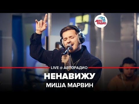 Миша Марвин - Ненавижу (LIVE @ Авторадио)