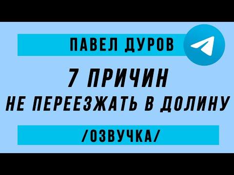 7 причин не переезжать в Долину Павел Дуров - отзыв на фильм Юрий Дудь IT столица мира