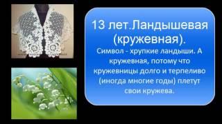 видео Годовщины свадеб по годам