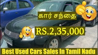 BEST USED LOW BUDET CARS SALES IN TAMIL NADU | SHIVA CARS |