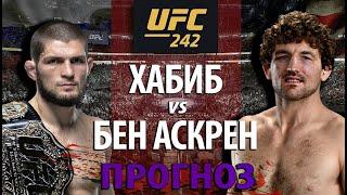 Разбор следующего боя Хабиба Нурмагомедова против Бена Аскрена / Супербой / MMA review