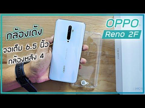 พรีวิว OPPO Reno2 F ความรู้สึกหลังแกะกล่อง + ของแถม