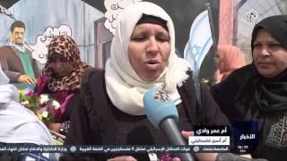 نشرة أخبار الظهيرة من التلفزيون العربي | 21 - 3 - 2016 | الجزء الثاني