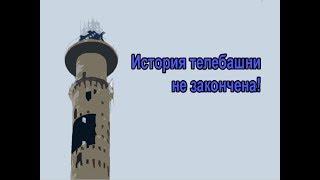 #башняживи Телебашня Екатеринбурга останется у горожан - проект Уральский маяк(, 2018-04-09T07:06:12.000Z)