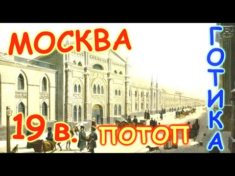 Москва ГОТИЧЕСКАЯ ЗАСЫПАННАЯ  Что от нас скрывают