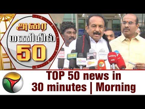 Top 50 News in 30 Minutes | Morning | 16/07/2017 | Puthiya Thalaimurai TV
