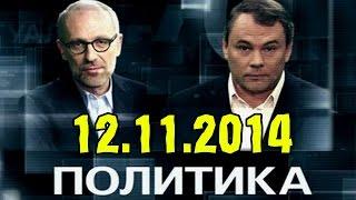 Политика с Петром Толстым 12.11.2014 Украина: война или мир?